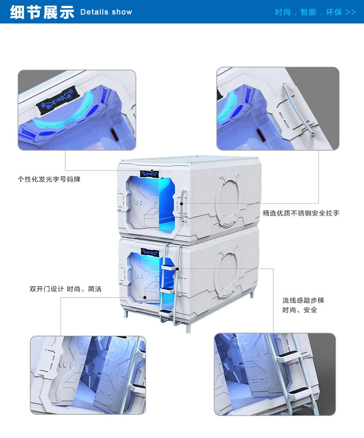 太空艙細節
