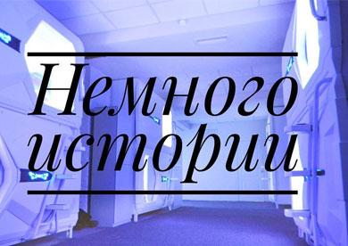 俄羅斯太空艙酒店