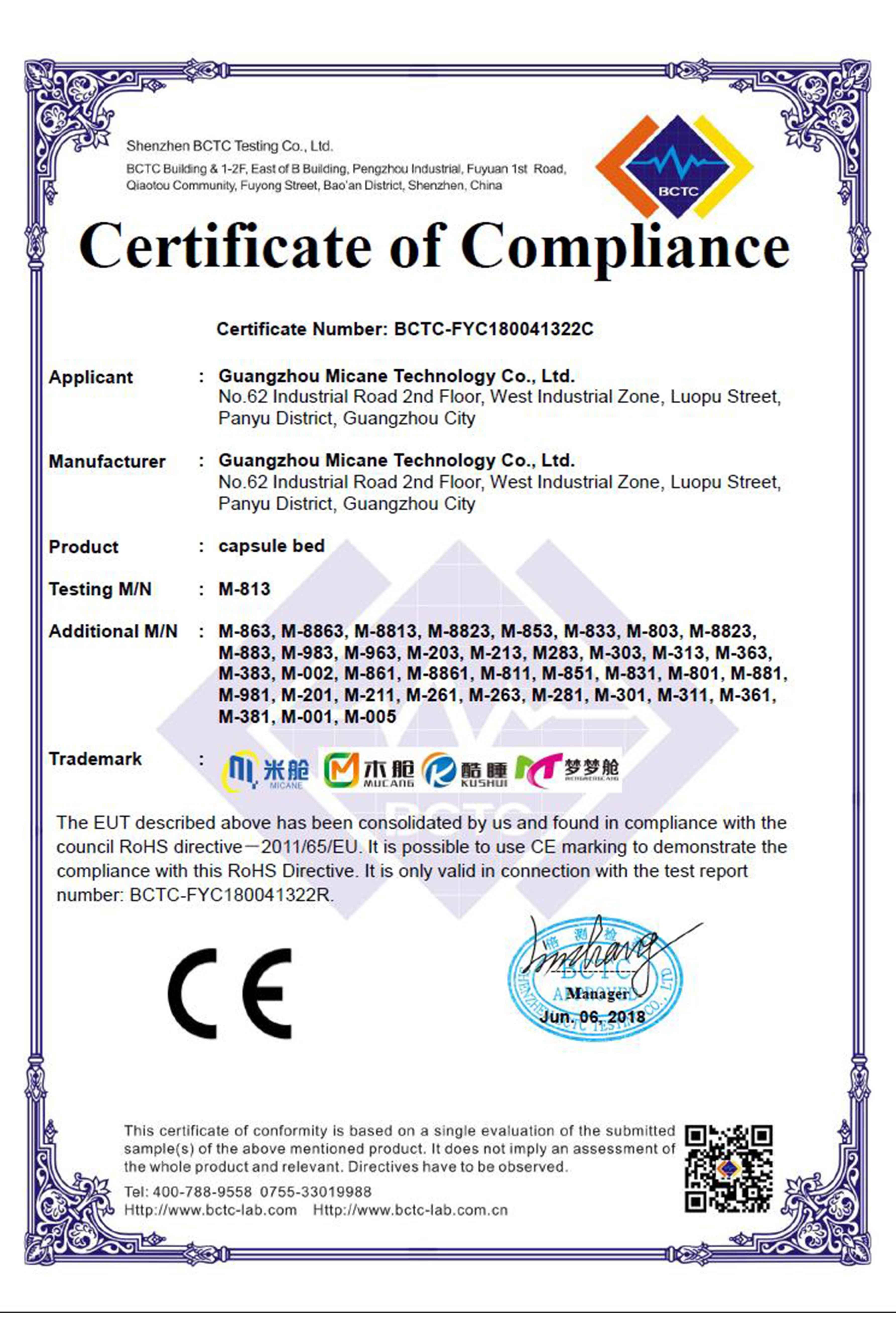 CE 證書