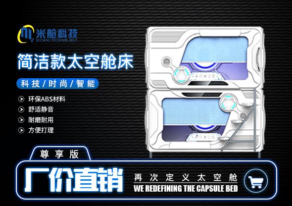 最新太空艙簡潔款橫式單人艙尊享版