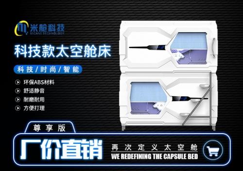 太空艙科技款橫式單人艙尊享版