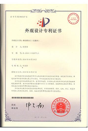 外觀專利證書