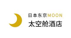 日本MOON太空艙酒店