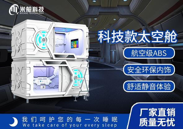 太空艙科技款橫式單人艙旗艦版