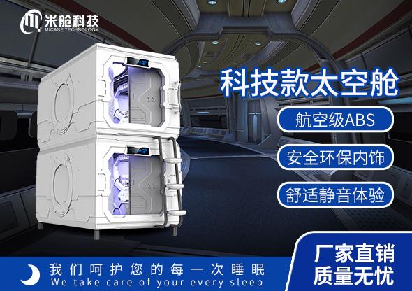 太空艙床科技款豎式單人艙旗艦版,太空艙酒店設備,太空艙廠家,太空艙書桌床,會所床