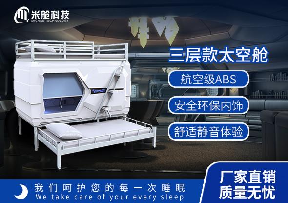 太空艙科技款橫式三層艙創業版