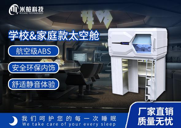 太空艙科技款橫式書桌床太空艙創業版