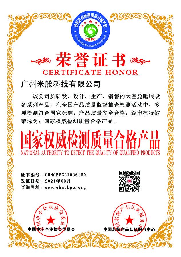 榮譽證書 - 國家權威檢測質量合格產品